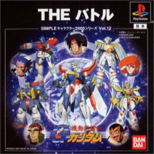 GundamG.jpg